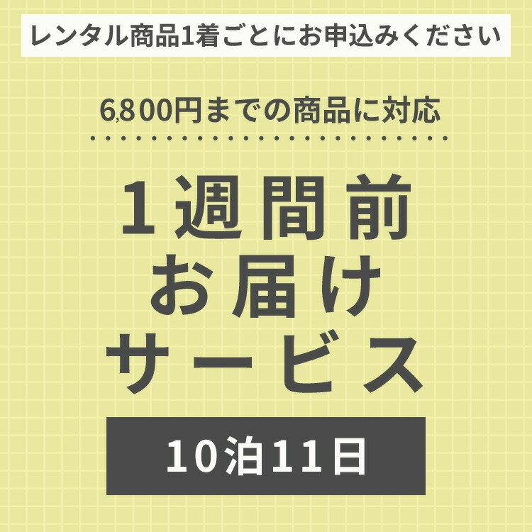 【レンタル】【子どもフォーマルレンタル】1週間前お届けサービス【10泊11日】otodoke3