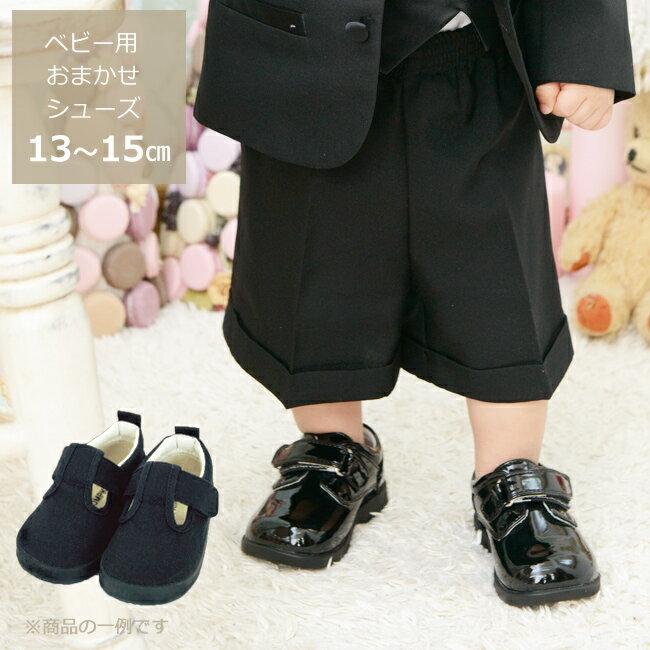【レンタル】【ドレスと同時レンタルなら送料お得に!】【ベビー用フォーマル靴レンタル】ベビー用おまかせフォーマルシューズ ブラック系 sshb02 13cm 14cm 15cm【K00】