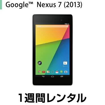 タブレットPC レンタルNexus 7 (2013) Android タブレット レンタル(1週間レンタル)