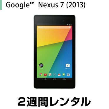 タブレットPC レンタルNexus 7 (2013) Android タブレット レンタル(2週間レンタル)