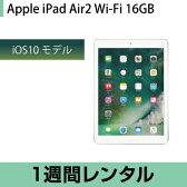 iPad Air2 レンタル WiFi 16GB シルバー (1週間レンタル)【fy16REN07】