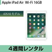 iPad Air レンタル WiFi 16GB シルバー (4週間レンタル)【fy16REN07】