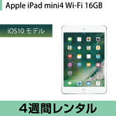 iPad mini4 レンタル WiFi 16GB シルバー (4週間レンタル)【fy16REN07】