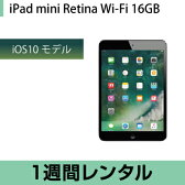 iPad タブレットPC レンタルApple iPad mini Retina レンタル Wi-Fi ブラック 1週間レンタル【fy16REN07】