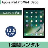 iPad タブレットPC レンタルiPad Pro 32GB Wi-Fi ブラック【12.9インチ】 (1週間レンタル)