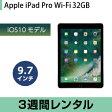 iPad タブレットPC レンタルiPad Pro 32GB Wi-Fi ブラック【9.7インチ】 (3週間レンタル)
