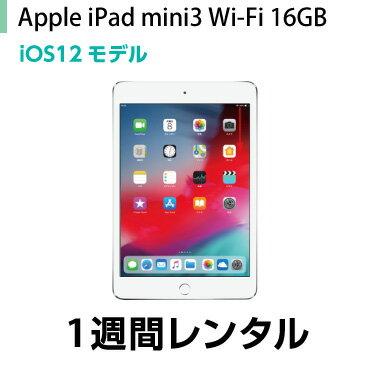 iPad mini3 レンタル WiFi 16GB シルバー (1週間レンタル)
