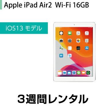 iPad Air2 レンタル WiFi 16GB シルバー (3週間レンタル)