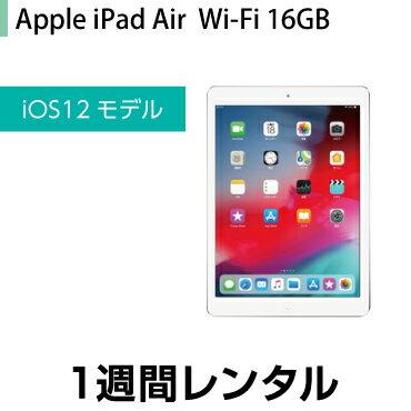 iPad Air レンタル WiFi 16GB シルバー (1週間レンタル)