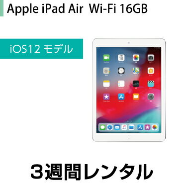 iPad Air レンタル WiFi 16GB シルバー (3週間レンタル)