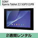 タブレットPCレンタルSONY Xperia Tablet Z2 SG...