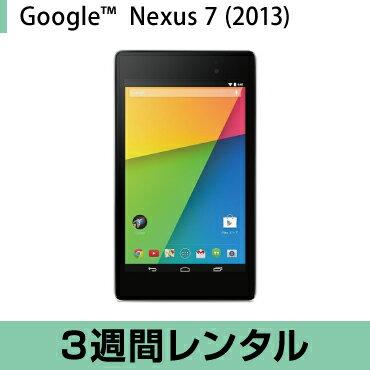 タブレットPC レンタルNexus 7 (2013) Android タブレット レンタル(3週間レンタル)