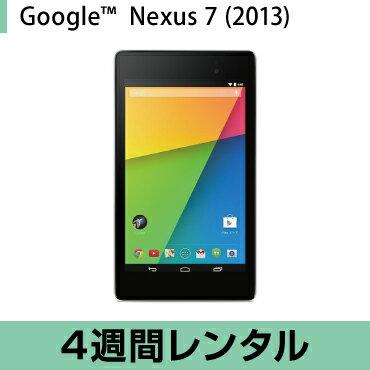 タブレットPC レンタルNexus 7 (2013) Android タブレット レンタル(4週間レンタル)