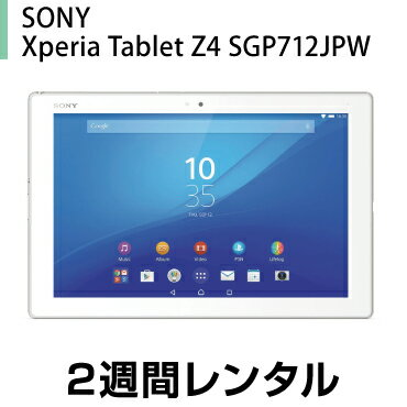 タブレットPCレンタルSONY Xperia Tablet Z4 SGP712JP/W レンタル (2週間レンタル)