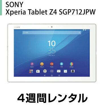 タブレットPCレンタルSONY Xperia Tablet Z4 SGP712JP/W レンタル (4週間レンタル)