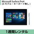 タブレットPCレンタルMicrosoft Surface Pro4 (キーボード無し) レンタル (1週間レンタル)【fy16REN07】