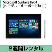タブレットPCレンタルMicrosoft Surface Pro4 (キーボード無し) レンタル (2週間レンタル)【fy16REN07】