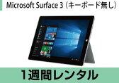タブレットPCレンタルMicrosoft Surface 3 (キーボード無し) レンタル (1週間レンタル)【fy16REN07】