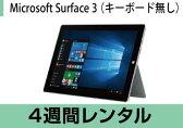 タブレットPCレンタルMicrosoft Surface 3 (キーボード無し) レンタル (4週間レンタル)【fy16REN07】