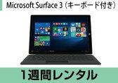 タブレットPCレンタルMicrosoft Surface 3 (キーボード付き) レンタル (1週間レンタル)【fy16REN07】