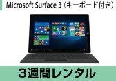 タブレットPCレンタルMicrosoft Surface 3 (キーボード付き) レンタル (3週間レンタル)【fy16REN07】