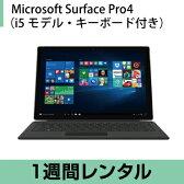 タブレットPCレンタルMicrosoft Surface Pro4 (キーボード付) レンタル (1週間レンタル)【fy16REN07】