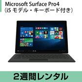 タブレットPCレンタルMicrosoft Surface Pro4 (キーボード付) レンタル (2週間レンタル)【fy16REN07】