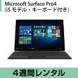 タブレットPCレンタルMicrosoft Surface Pro4 (キーボード付) レンタル (4週間レンタル)【fy16REN07】