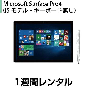 タブレットPCレンタルMicrosoft Surface Pro4 (キーボード無し) レンタル (1週間レンタル)※オフィスソフトは付属しておりません