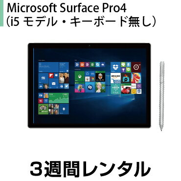 タブレットPCレンタルMicrosoft Surface Pro4 (キーボード無し) レンタル (3週間レンタル)※オフィスソフトは付属しておりません
