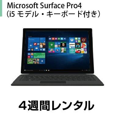 タブレットPCレンタルMicrosoft Surface Pro4 (キーボード付) レンタル (4週間レンタル)※オフィスソフトは付属しておりません