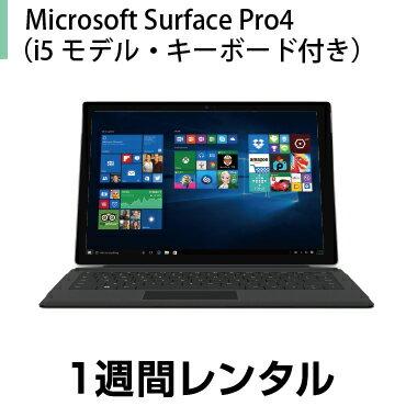 タブレットPCレンタルMicrosoft Surface Pro4 (キーボード付) レンタル (1週間レンタル)※オフィスソフトは付属しておりません
