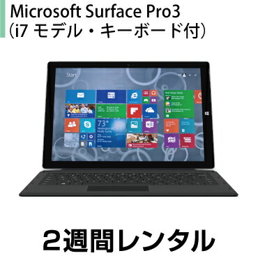 タブレットPCレンタルMicrosoft Surface Pro3 (i7モデル・キーボード付) レンタル (2週間レンタル)※オフィスソフトは付属しておりません