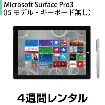 タブレットPCレンタルMicrosoft Surface Pro3 (i5モデル キーボード無し) レンタル (4週間レンタル)※オフィスソフトは付属しておりません