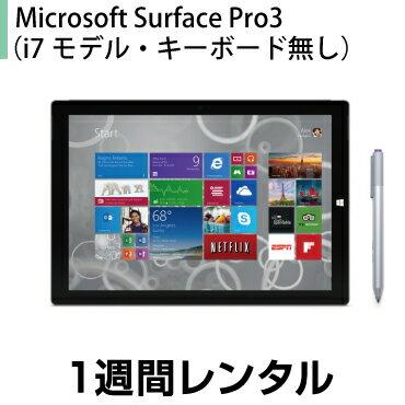 タブレットPCレンタルMicrosoft Surface Pro3 (i7モデル・キーボード無し) レンタル (1週間レンタル)※オフィスソフトは付属しておりません