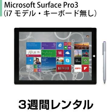 タブレットPCレンタルMicrosoft Surface Pro3 (i7モデル・キーボード無し) レンタル (3週間レンタル)※オフィスソフトは付属しておりません