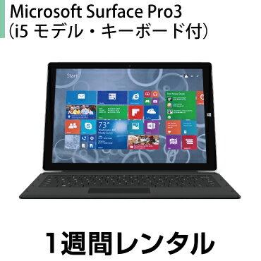 タブレットPCレンタルMicrosoft Surface Pro3 (i5モデル キーボード付) レンタル (1週間レンタル)※オフィスソフトは付属しておりません