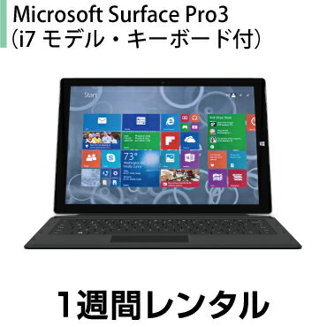 タブレットPCレンタルMicrosoft Surface Pro3 (i7モデル・キーボード付) レンタル (1週間レンタル)※オフィスソフトは付属しておりません