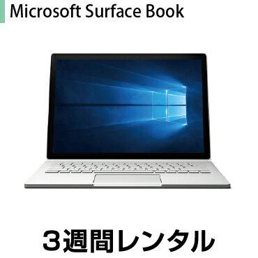 タブレットPCレンタルMicrosoft Surface Book レンタル (3週間レンタル)※オフィスソフトは付属しておりません