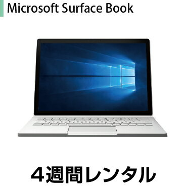 タブレットPCレンタルMicrosoft Surface Book レンタル (4週間レンタル)※オフィスソフトは付属しておりません