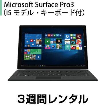 タブレットPCレンタルMicrosoft Surface Pro3 (i5モデル キーボード付) レンタル (3週間レンタル)※オフィスソフトは付属しておりません
