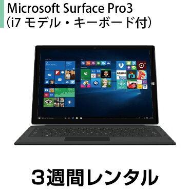 タブレットPCレンタルMicrosoft Surface Pro3 (i7モデル・キーボード付) レンタル (3週間レンタル)※オフィスソフトは付属しておりません