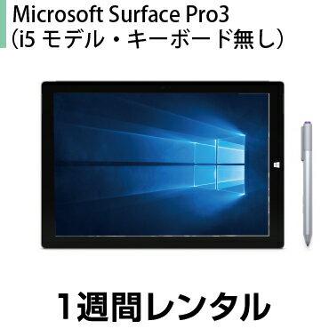 タブレットPCレンタルMicrosoft Surface Pro3 (i5モデル キーボード無し) レンタル (1週間レンタル)※オフィスソフトは付属しておりません