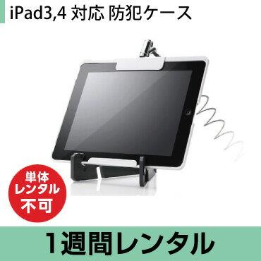 iPad3,4対応 防犯ケース ※単体でのレンタル不可(1週間レンタル)