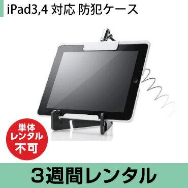 iPad3,4対応 防犯ケース ※単体でのレンタル不可(3週間レンタル)