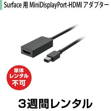 Surface用 MiniDisplayPort-HDMIアダプター※単体レンタル不可(3週間レンタル)