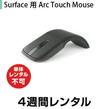 Surface用Arc Touch Mouse※単体レンタル不可(4週間レンタル)