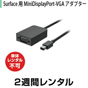 Surface用 MiniDisplayPort-VGAアダプター※単体レンタル不可(2週間レンタル)