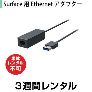 Surface用 Ethernetアダプター※単体レンタル不可(3週間レンタル)