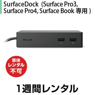 SurfaceDock (Surface Pro 3、Surface Pro 4、Surface Pro、Surface Laptop、Surface Book専用)※単体レンタル不可(1週間レンタル)